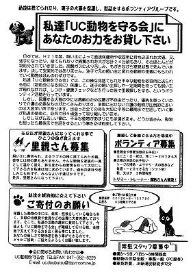 『NPO法人UC動物を守る会』チラシ004
