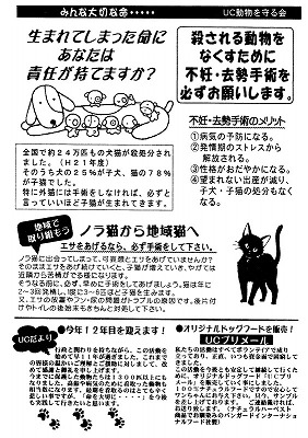 『NPO法人UC動物を守る会』チラシ005