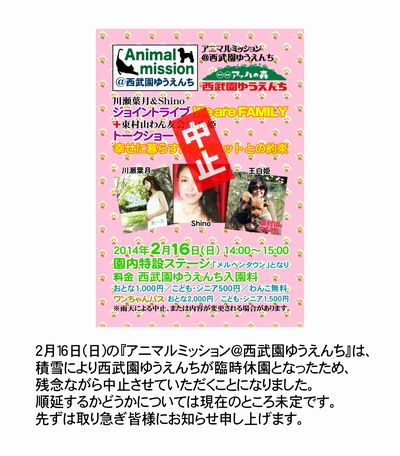 animal-mission-seibuen06.jpg