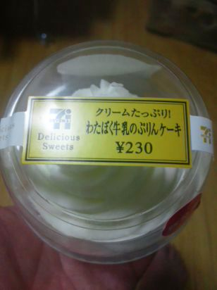 わたぼく牛乳プリンケーキ