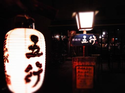 gogyou2.jpg