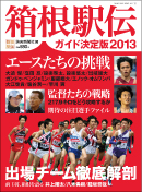 13hakone_top.jpg