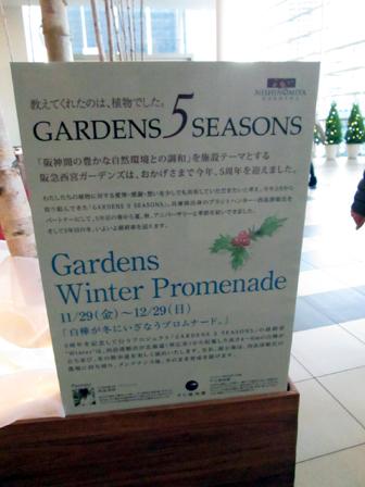 ガーデンズ1