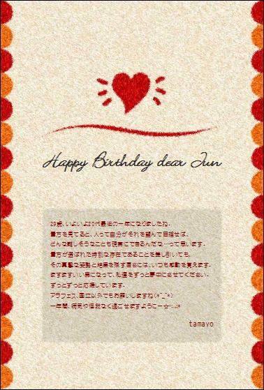 Birthday Card 2012.08.30