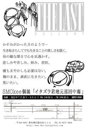 smokeeback.jpg