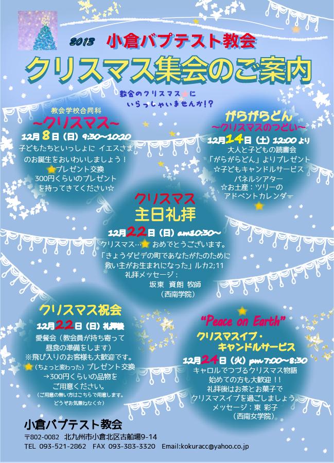 2013クリスマスチラシ2555555