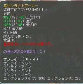 160R鎧