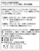 広報誌(H24-6月号掲載)a