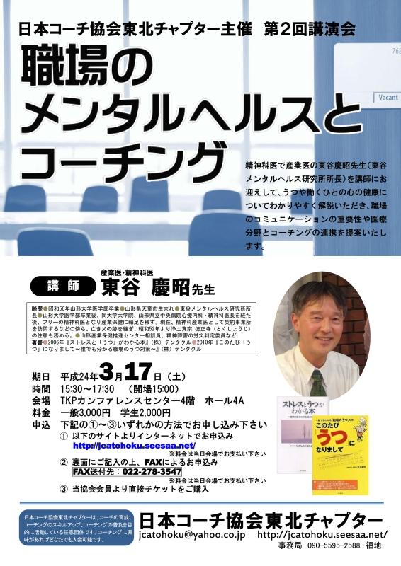 東谷先生講演会チラシ0124版_h800