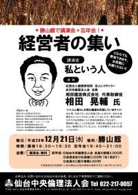 20111221_集い_相田晃輔様チラシ_h800