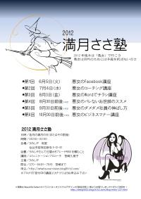 満月ささ塾チラシ20120527_w200