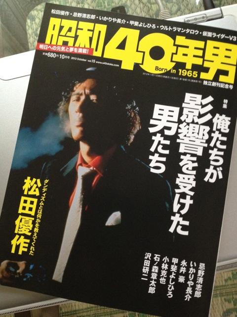昭和40年男というタイトルって!