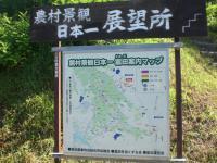 農村日本一展望台
