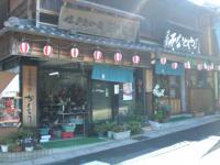 岩村城下町商店