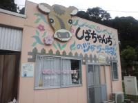 しばちゃん店舗
