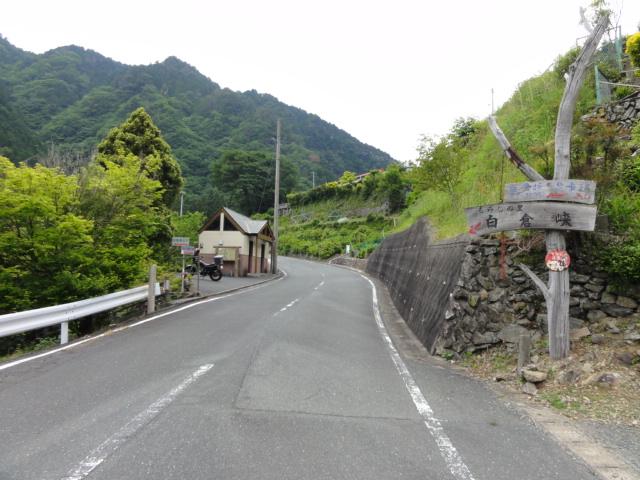 白倉峡入り口