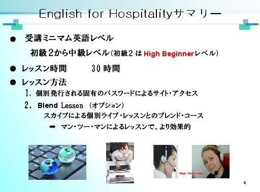 Hotel English 2