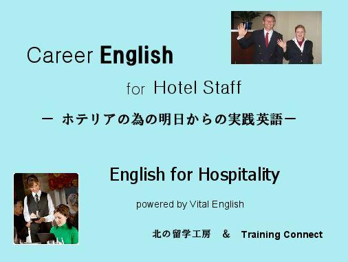 Hotel English top
