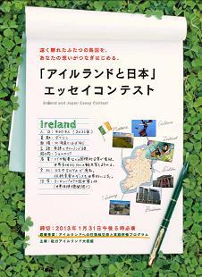 アイルランド大使館キャンペーン
