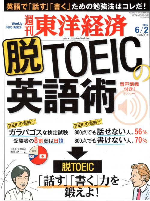 脱TOEIC 東洋経済