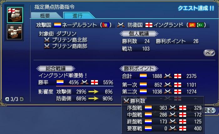 battle201411221.jpg