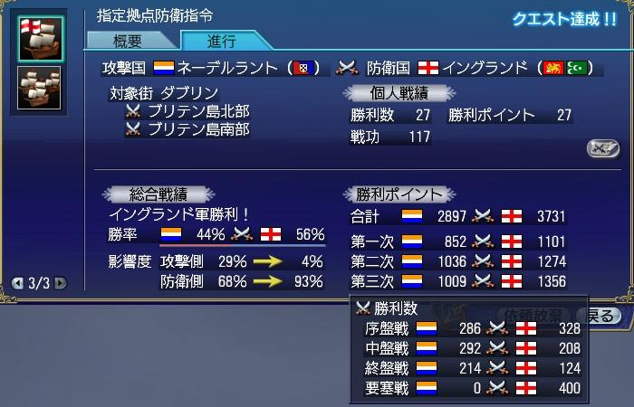 battle201411231.jpg
