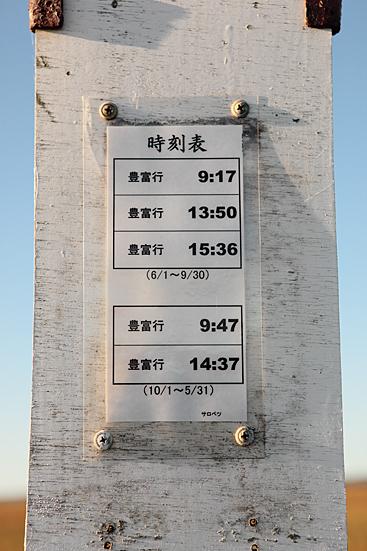 20121002_sarobetu3.jpg