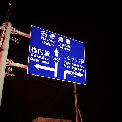 20121002_wakkanai2.jpg