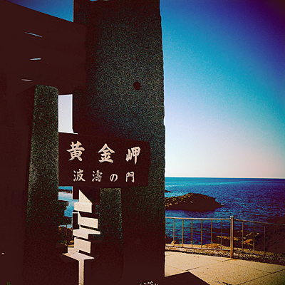 20121003_ougonsaki.jpg