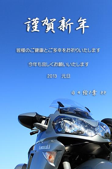 2013_0101_2.jpg