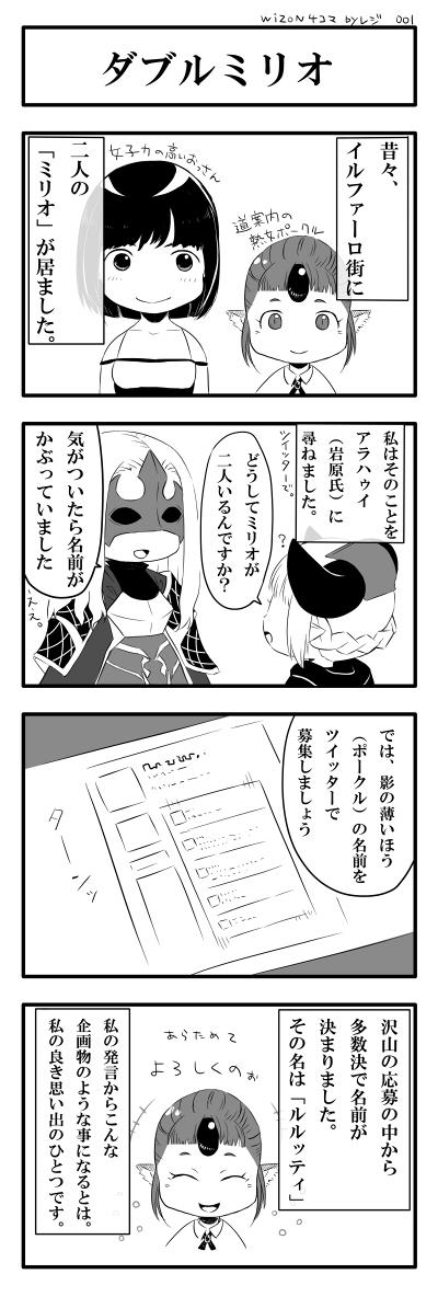 wo_0180koma4_001.jpg