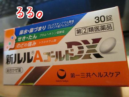 新ルル®Aゴールド DX。