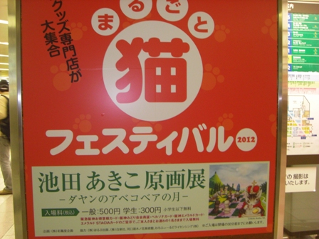 阪神猫フェス