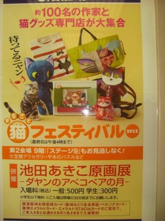 阪神猫フェスー2