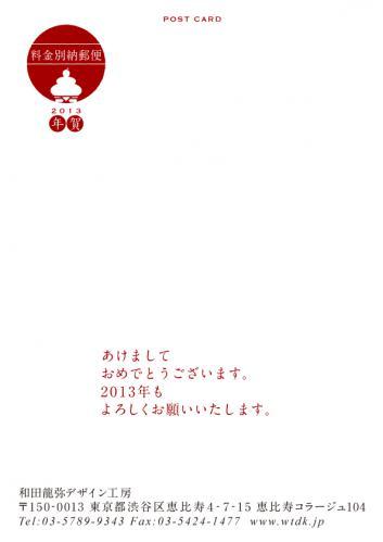 nenga13-3_20130108193535.jpg