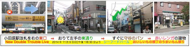 2014 Odawara2
