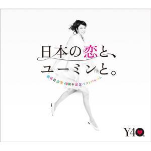 松任谷由実40周年記念ベストアルバム