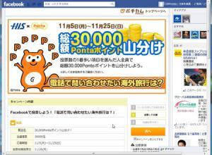 H.I.S.Facebook投票キャンペーン1