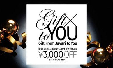 Javari3千円クーポン