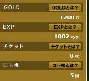 ミリオンゲームで1200ゴールド!