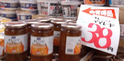 オレンジマーマレード38円!
