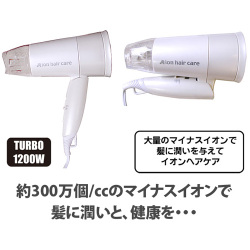 マイナスイオンドライヤー2,900円