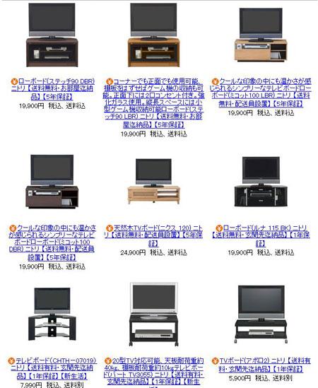 TVボード各種