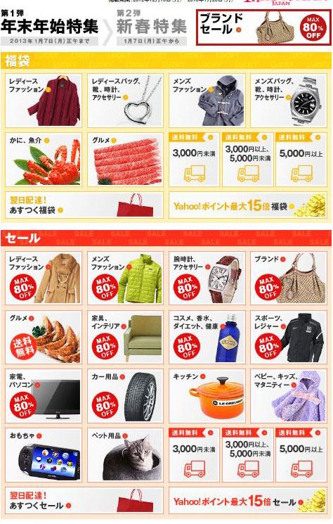 Yahoo福袋&セール