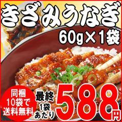 国産うなぎがなんと588円!