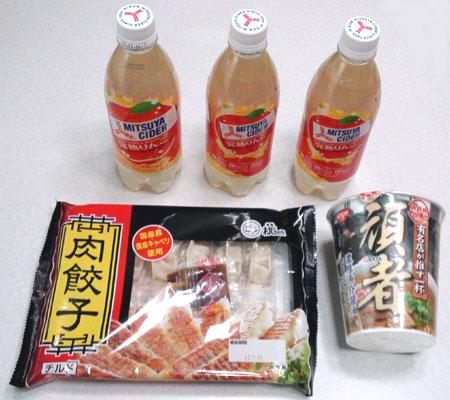 これで200円!