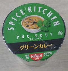 カレースープ50円!