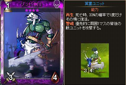 ゾンビ剣士