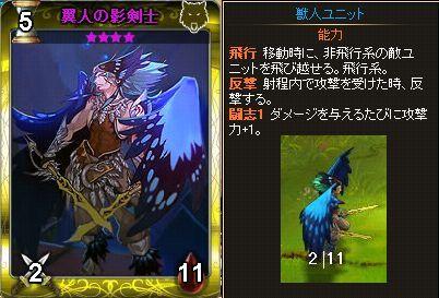 翼人の影剣士
