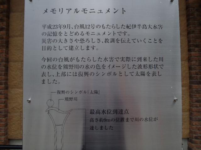 2012_0916_104820-P9163999.jpg